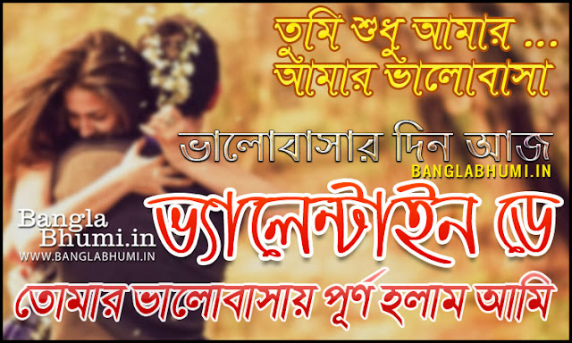 Latest valentine day bengali messages wallpaper free download