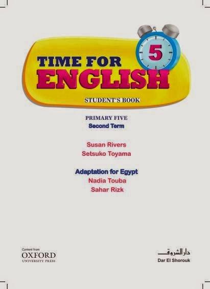 كتاب اللغة الانجليزية للصف الخامس الابتدائي الفصل الدراسي الثاني (2013 -2014) 5 Time for english
