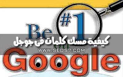 تعلم مسك الكلمات فى جوجل سيو صح