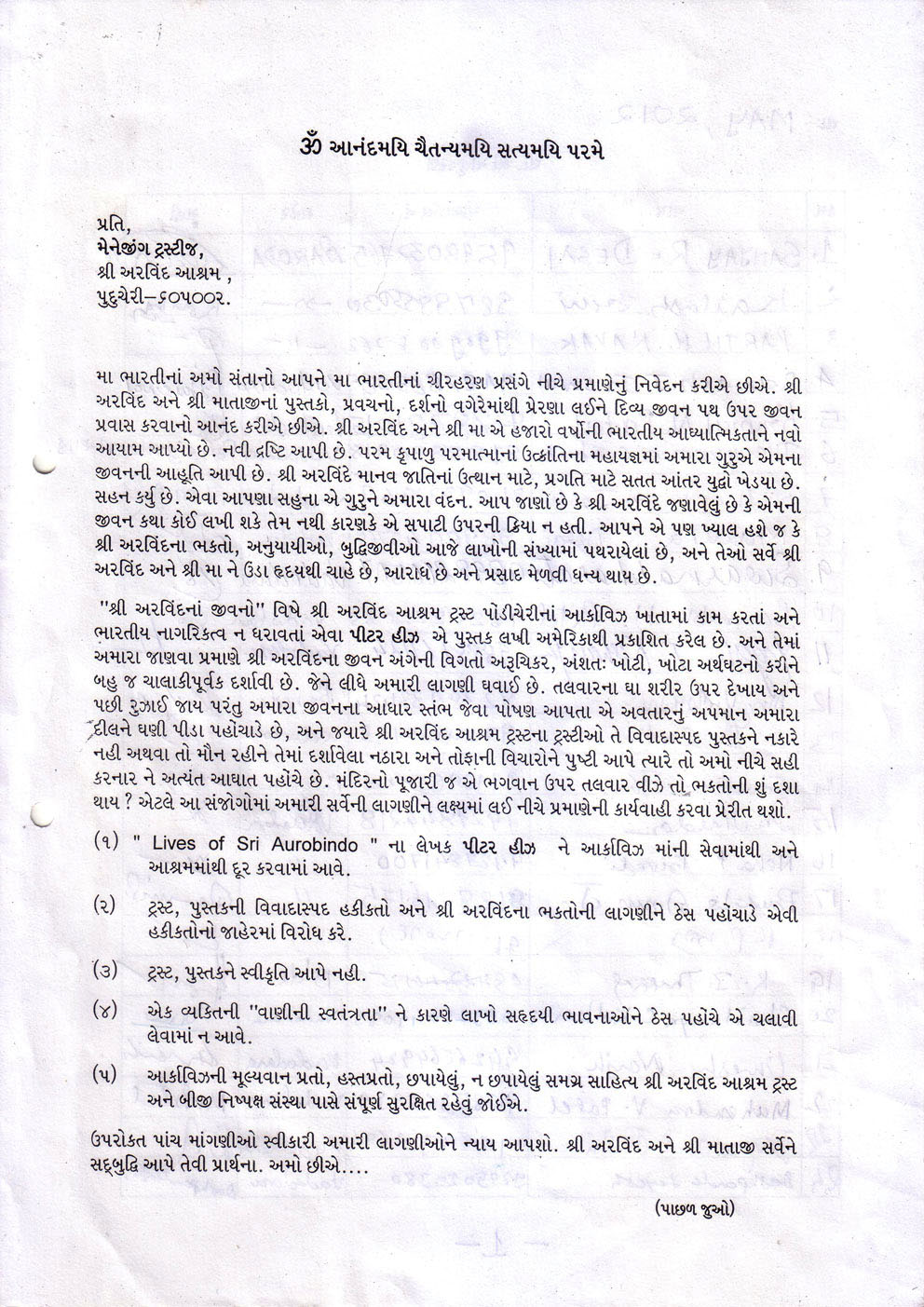 the above letter is a translation of the original letter in gujarati which was signed by 117 devotees and disciples of sri aurobindo and the mother in