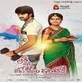 Lakshmi Raave Maa Intiki Telugu Movie Review