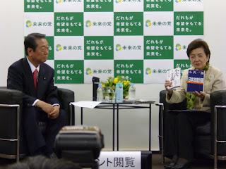 日本未来の党嘉田由紀子知事/国民の生活が第一 小沢一郎代表 公開対談「未来を語る」全文書起し(2012年12月1日)