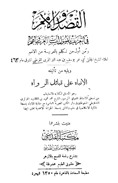 كتاب القصد والأمم - وكتاب الإنباه على قبائل الرواة - ابن عبد البر pdf