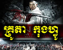 [ Movies ] Krou Ta Kong Fu - Khmer Movies, chinese movies, Short Movies