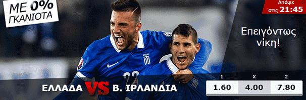 Στοίχημα με Stoiximan για Εθνική Ελλάδος!