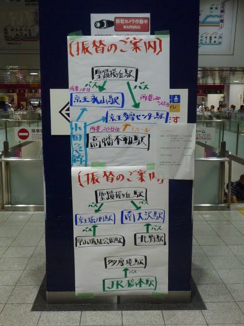 京王電鉄 急行 若葉台行き 8000系(相模原線架線トラブルに伴う運行)