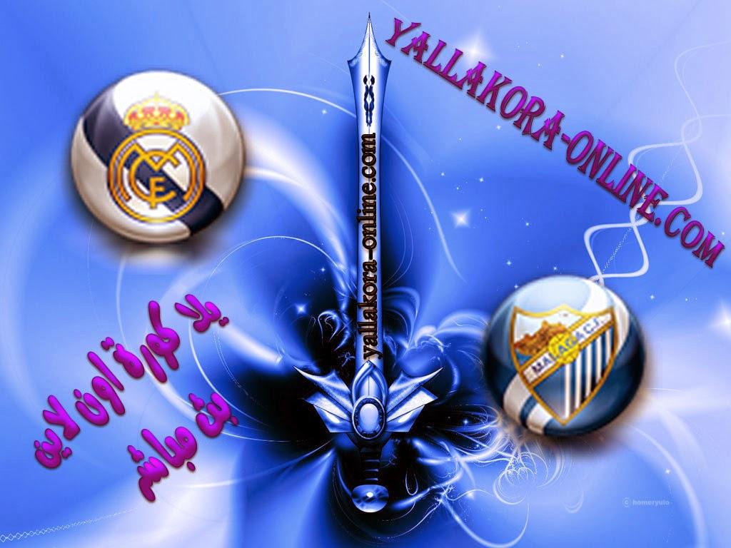 مشاهدة مباراة مالاجا وريال مدريد 15-3-2014 بث مباشر علي بي أن سبورت مجانا Malaga vs Real Madrid