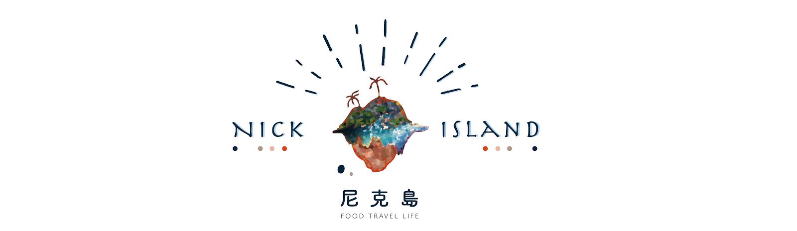 尼克島Nick Island 美食生活旅遊頻道