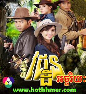Den Dey Achariyeak [30 End] Thai Lakorn Dubbed Khmer Movie