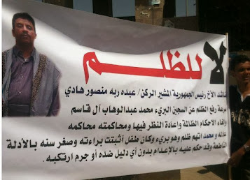 نداءعاجل ومناشده لكافة الأحرار وشرفاء العالم للوقف مع السجين البريئ ال قاسم