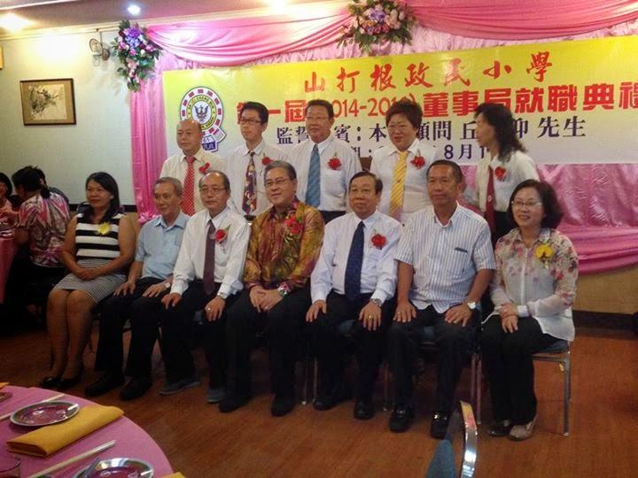 山打根政民小学第一届(2014-2016)董事局就职典礼。