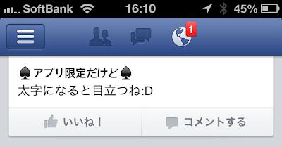facebookアプリのテキスト太字