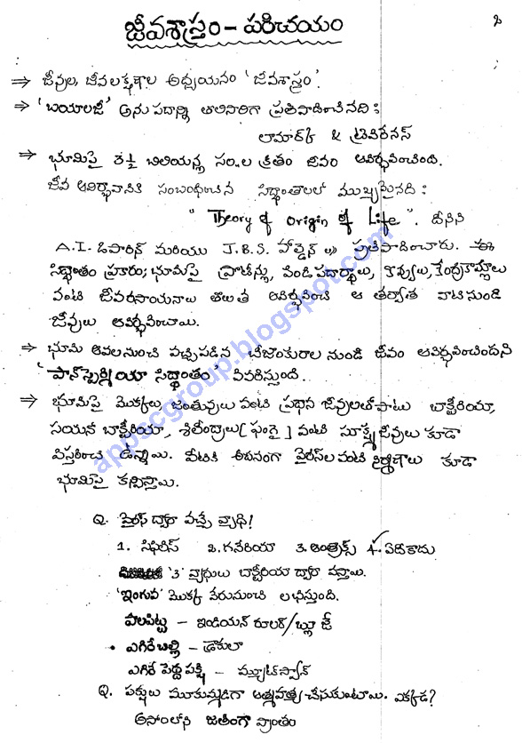 solar energy essay in telugu Diwali festival essay in telugu language essay how to start and end a descriptive essay solar persuasive essay first person or third person energy.