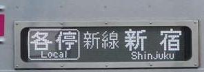京王電鉄 各停 新線新宿行き3 8000系行先