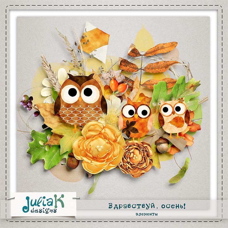digital scrap kit, scrapbooking, autumn, hello autumn, owl, цифровой скрап, красивый скрап, осень, здравствуй осень