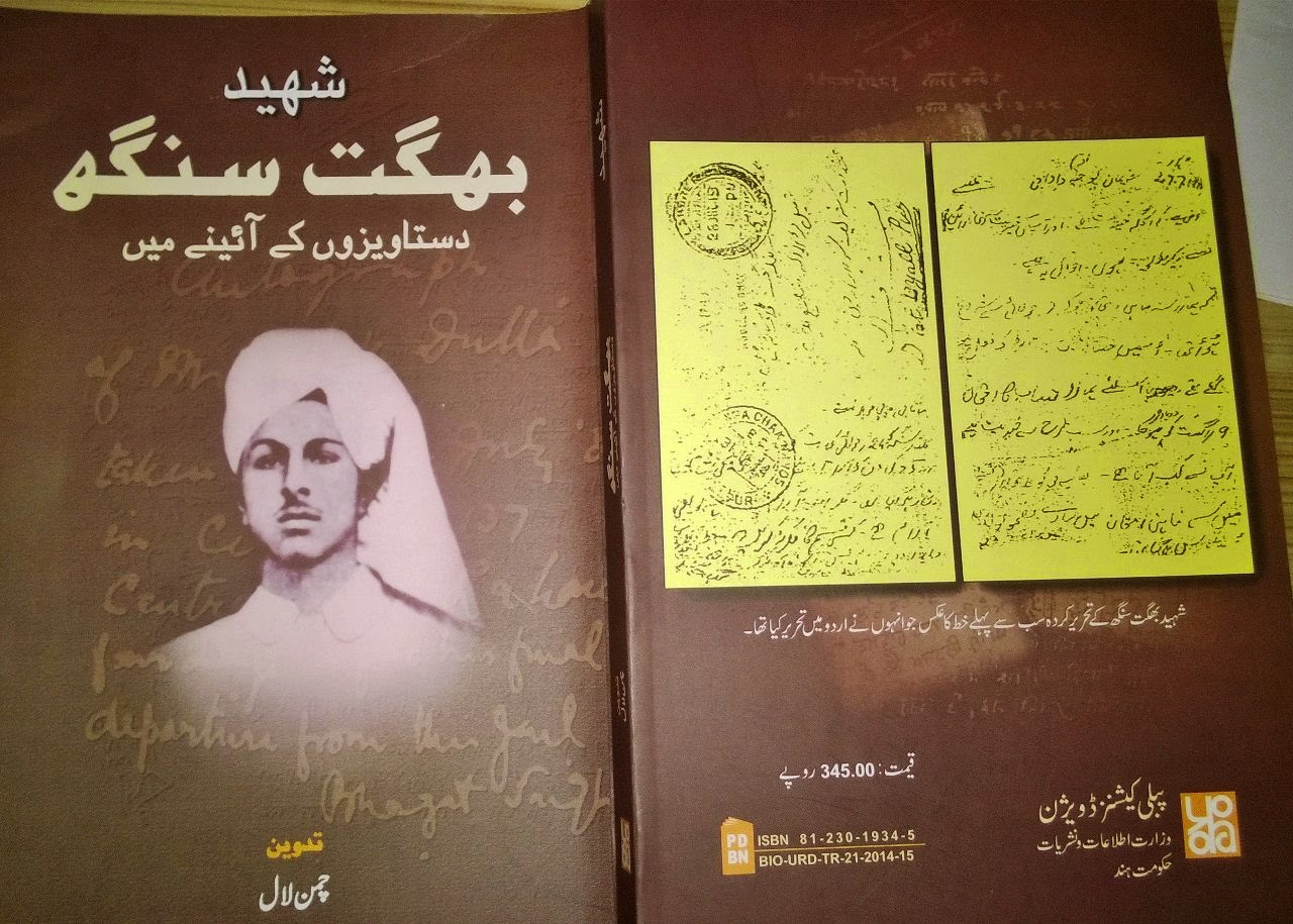 bhagat singh study chaman lal my 18 books on bhagat singh and wish and hope that all n languages get bhagat singh s writings published in full as of mahatma gandhi jawaharlal nehru subhash bose and dr
