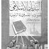 البديل الاسلامى للفوائد المصرفية الربوية
