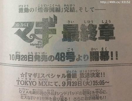 Majalah Weekly Shonen edisi 43
