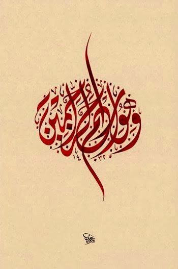 Hand Made Islamic Calligraphy Articles About Islam