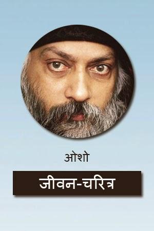 osho biography in hindi