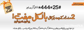 Ufone Faisalabad Offer: Free calls after 2 Mins