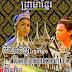 Pi Chit Chinda Thida Sonoy Noi Ep 12