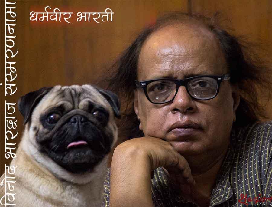 विनोद भारदवाज संस्मरणनामा - 8 : धर्मवीर भारती| Vinod Bhardwaj on Dharmvir Bharti