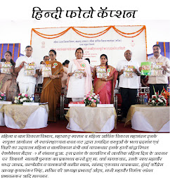 OPENING OF BOOK BY VARSHA GAIKWAD