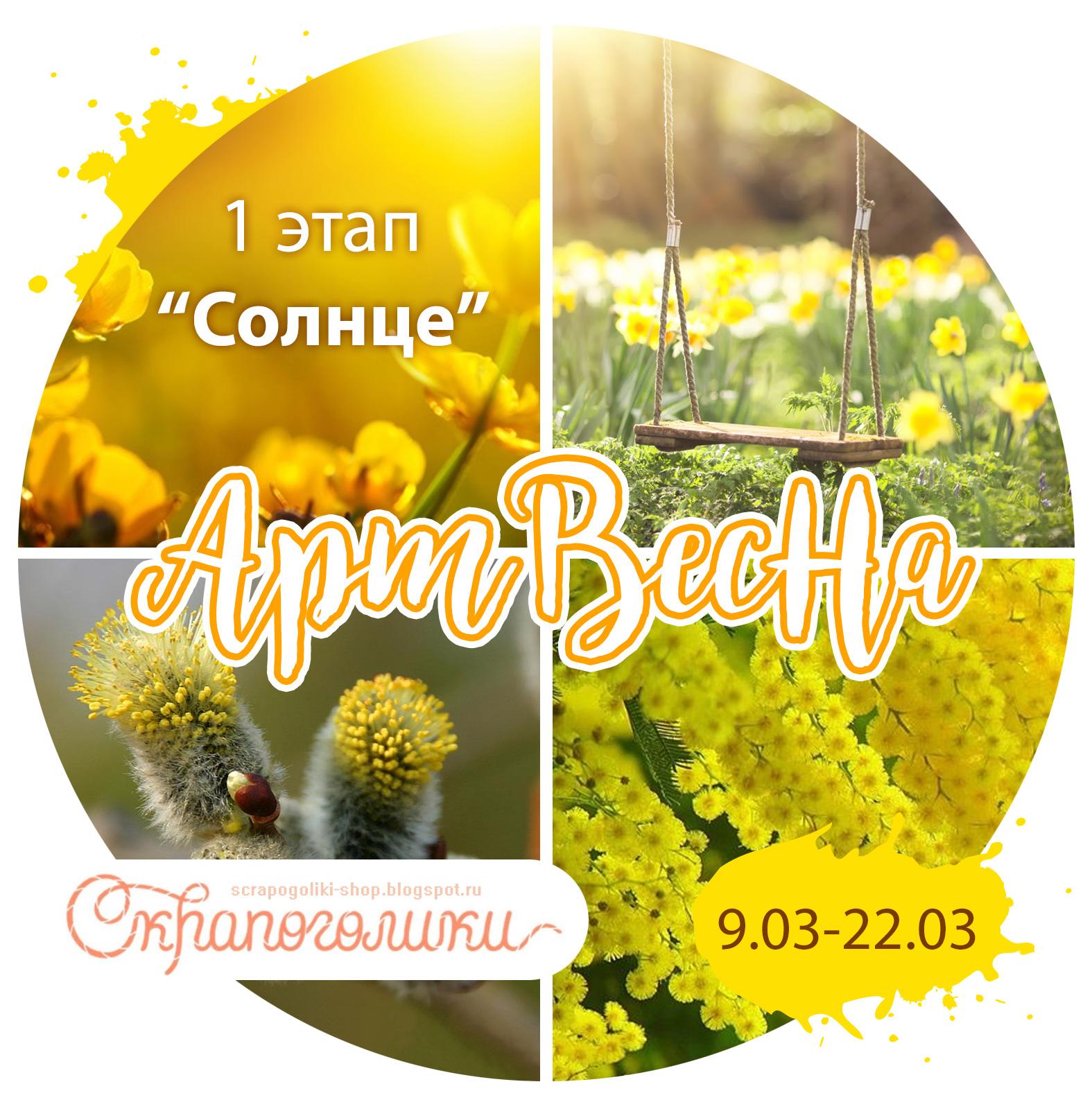 СП Арт Весна