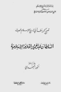 تصحيح أكبر خطأ في تاريخ الإسلام الحديث السلطان عبد الحميد والخلافة الإسلامية - أنور الجندي