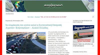Συμπαράσταση και στήριξη του δίκαιου αγώνα των αγροτών απο το anydaynews!!