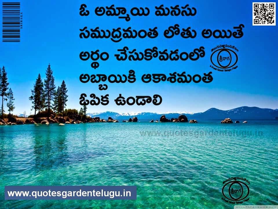 Best Telugu Love Quotes 130614