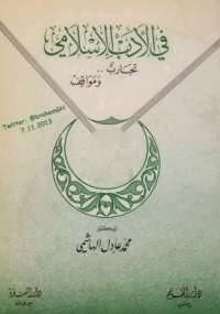 في الأدب الإسلامي - كتابي أنيسي