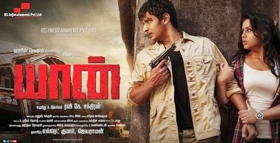 [MP3] Yaan 2014 Audio Download