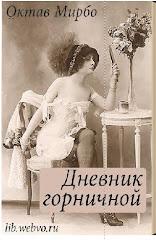 """Traduction russe du """"Journal d'une femme de chambre"""", 2012"""