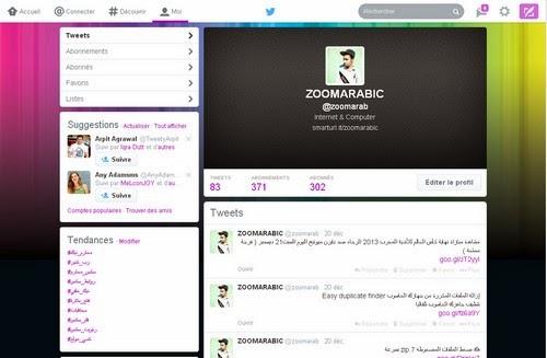 التصميم الجديد موقع التدوين تويتر Twitter أصبح متاحا الان