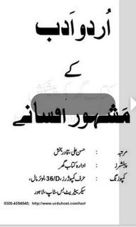 Urdu Adab ke Mashhoor Afsaane