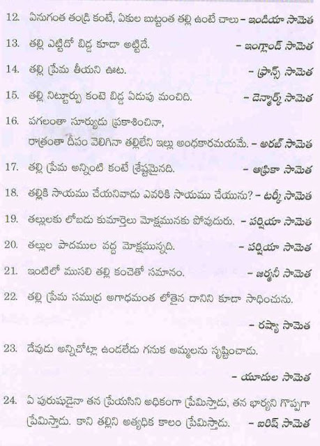 AMMA - MOTHER - QUOTES - SAMETHALU IN TELUGU