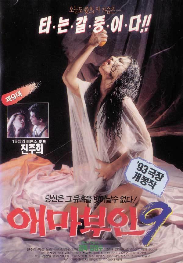 Madame Aema 9 (1993)