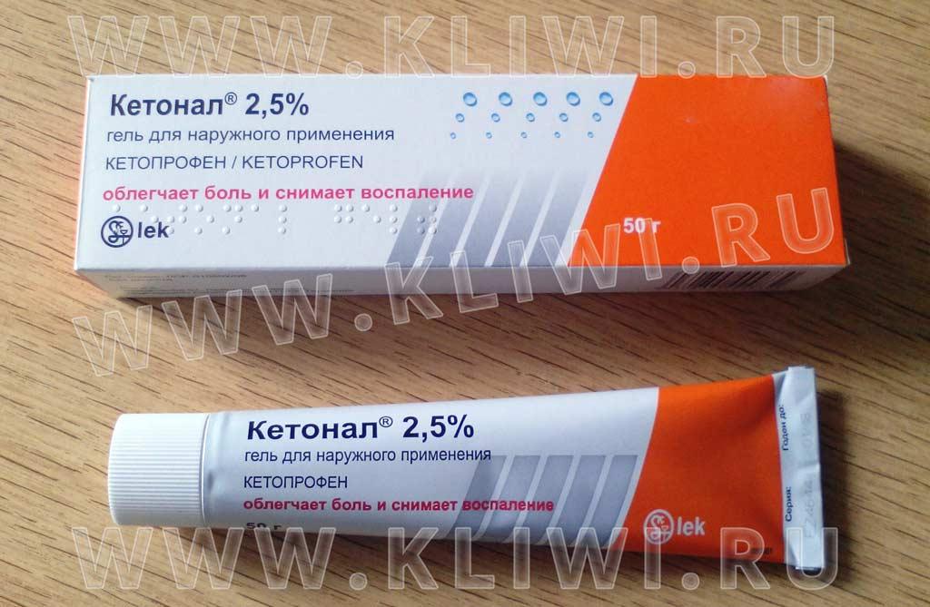 Кетопрофен при беременности мазь