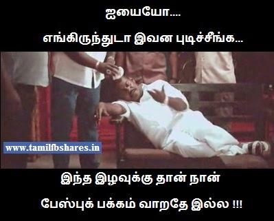 my reaction in tamil itharku thaane aasai pattai balakumara fb