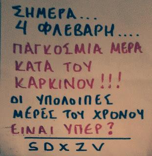 Παγκόσμια μέρα Υπέρ του Καρκίνου !!