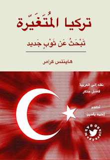 حمل كتاب تركيا المتغيرة تبحث عن ثوب جديد - هاينتس كرامر