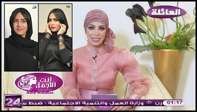 الحلقـة (1) من برنامج أنتِ الأجمل مع فاطمة شلبى على قناة السعودية للعائلة 2017