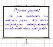 """""""Имею право ЗНАТЬ"""""""