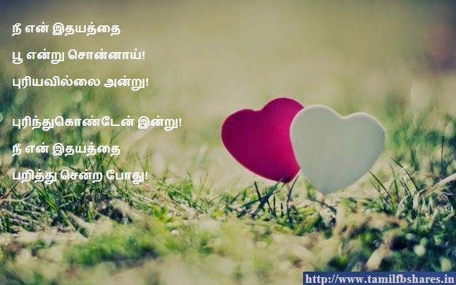 Tamil Kavithaigal Photos Hd   Tamil Love Kavithai Free