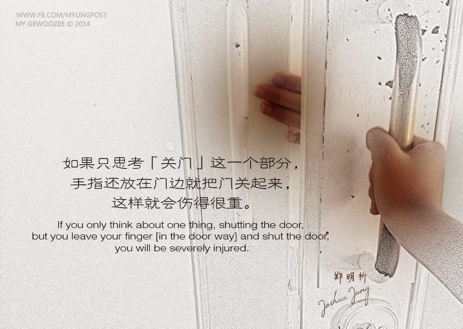 郑明析,摄理,月明洞,门,门把,手,手指,关门,Joshua Jung, Providence, Wolmyeong Dong, door, door hanger, hand, fingers, shut door