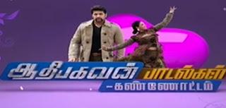 cinekolly Aadhi Bhagawan   Padalgal Oru Kannottam 17 02 2013   Sun Tv