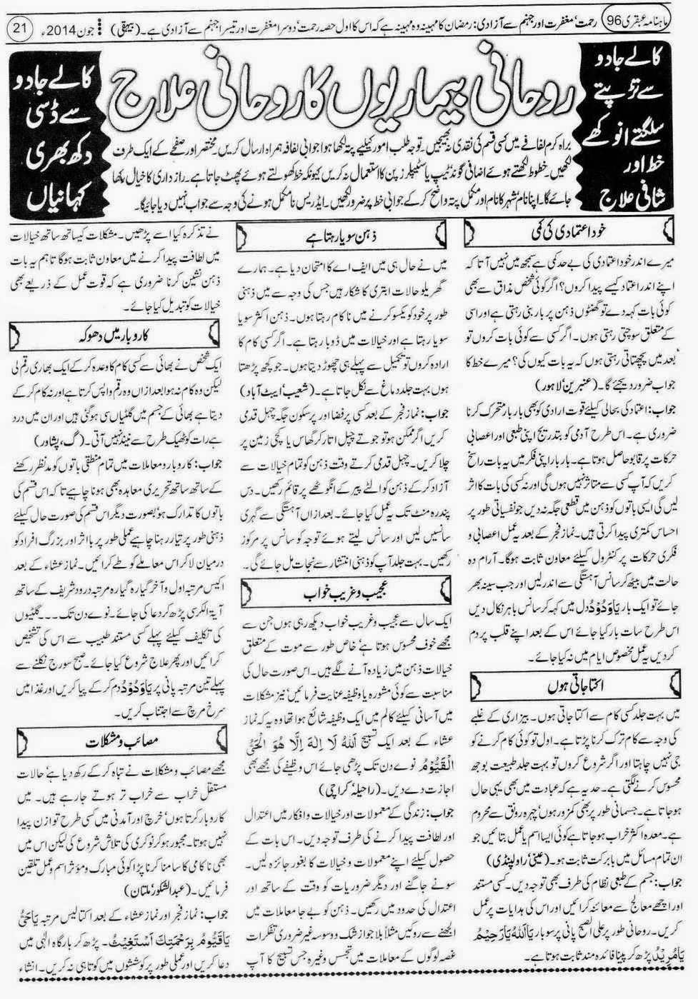 ubqari june 2014 page 21