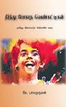 நூல் விமர்சனம் (k.balamurugan's book)